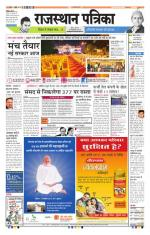 Rajasthan Patrika Sikar - Read on ipad, iphone, smart phone and tablets