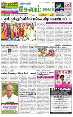 Managaram-Salem Supplement