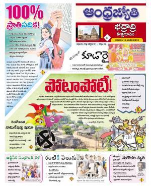 Badradri Kothagudem