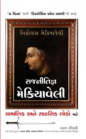 Raajnitigya Machiavelli - Read on ipad, iphone, smart phone and tablets