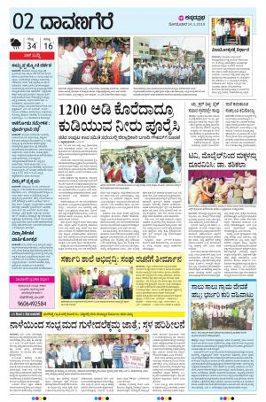 DAVANAGERE