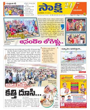 Sakshi Telugu Daily Vijayawada Amaravathi District, Tue, 15