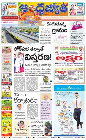 Andhra Jyothy Telugu Daily Telangana, Tue, 15 Jan 19