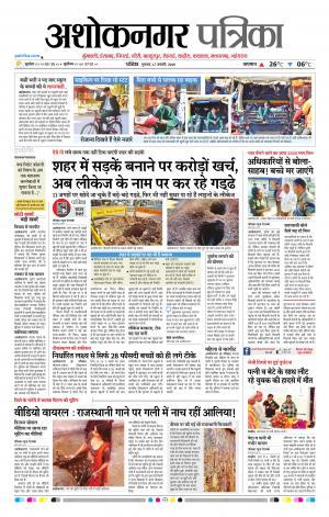 Ashok Nagar
