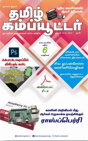 Computer Era Telugu Magazine Pdf
