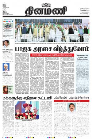 Express publications dinamani tiruchy, thu, 10 jan 19.