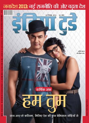 India Today Hindi-25th December 2013 - Read on ipad, iphone, smart phone and tablets.