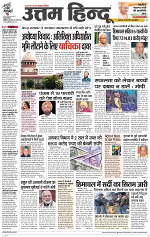 Punjab edition