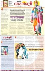 19th Dec Attmonnati - Read on ipad, iphone, smart phone and tablets.
