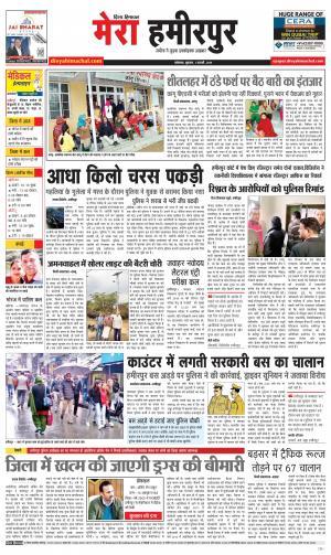 Mera Hamirpur