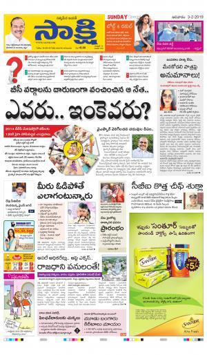 Sakshi Telugu Daily Andhra Pradesh, Sun, 3 Feb 19