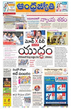 Andhra Jyothy Telugu Daily Andhra Pradesh, Mon, 4 Feb 19