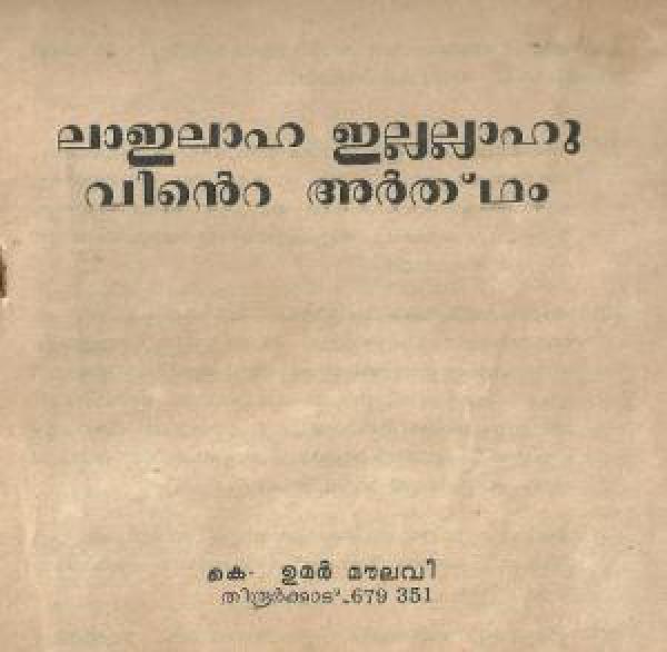 Meaning Of La Ilaaha Illallah -K Umar Moulavi e-book in