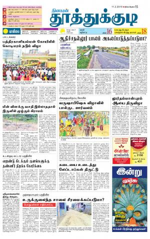 Tuticorin-Tirunelveli Supplement