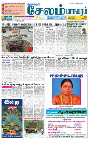 Managaram-Salem Supplement