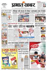 Today muzaffarpur news by prabhat khabar youtube.