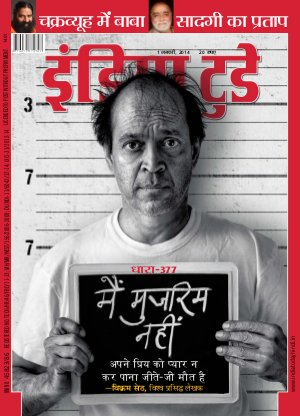 India Today Hindi-1st January 2014 - Read on ipad, iphone, smart phone and tablets.