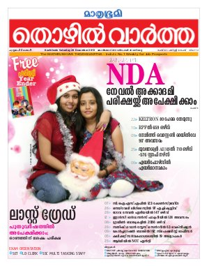 Thozhilvartha-2013 December 28 - Read on ipad, iphone, smart phone and tablets.