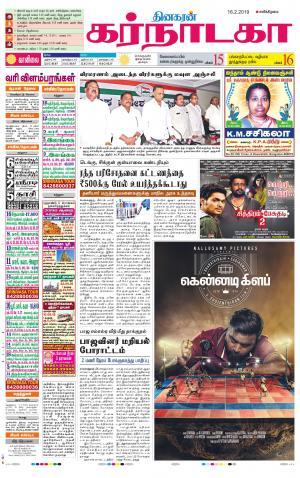 Bangalore Supplement