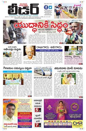Leader Telugu Daily
