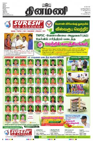 Dinamani - Puducherry