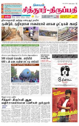 Chitoor-Vellore Supplement