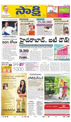 Sakshi Telugu Daily Telangana, Mon, 18 Feb 19