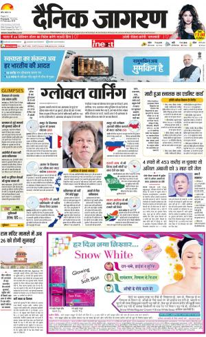 Prayagraj Hindi ePaper, Allahabad Hindi Newspaper - InextLive