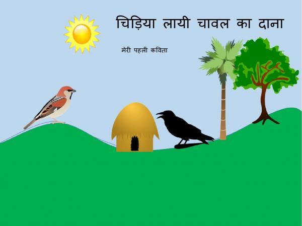 Chidiya Laayi Chawal ka daana