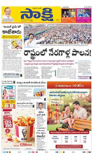Sakshi Telugu Daily Andhra Pradesh, Wed, 6 Mar 19