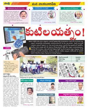 Sakshi Telugu Daily Guntur Amaravathi Constituencies, Fri, 8 Mar 19