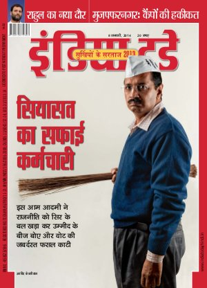 India Today Hindi-8th January 2014 - Read on ipad, iphone, smart phone and tablets.