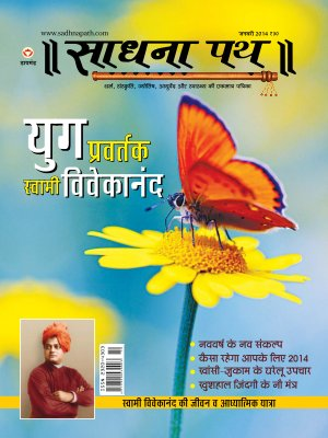 Vivekananda Special January 2014 - Read on ipad, iphone, smart phone and tablets.