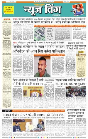 News Wing