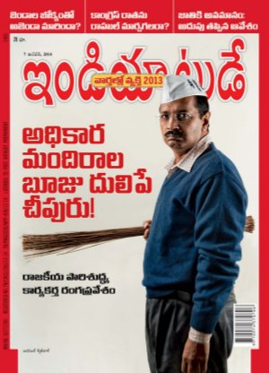 India Today Telugu-7th January 2014 - Read on ipad, iphone, smart phone and tablets.