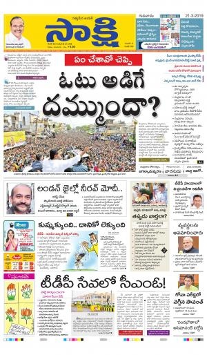 Sakshi Telugu Daily Andhra Pradesh, Thu, 21 Mar 19
