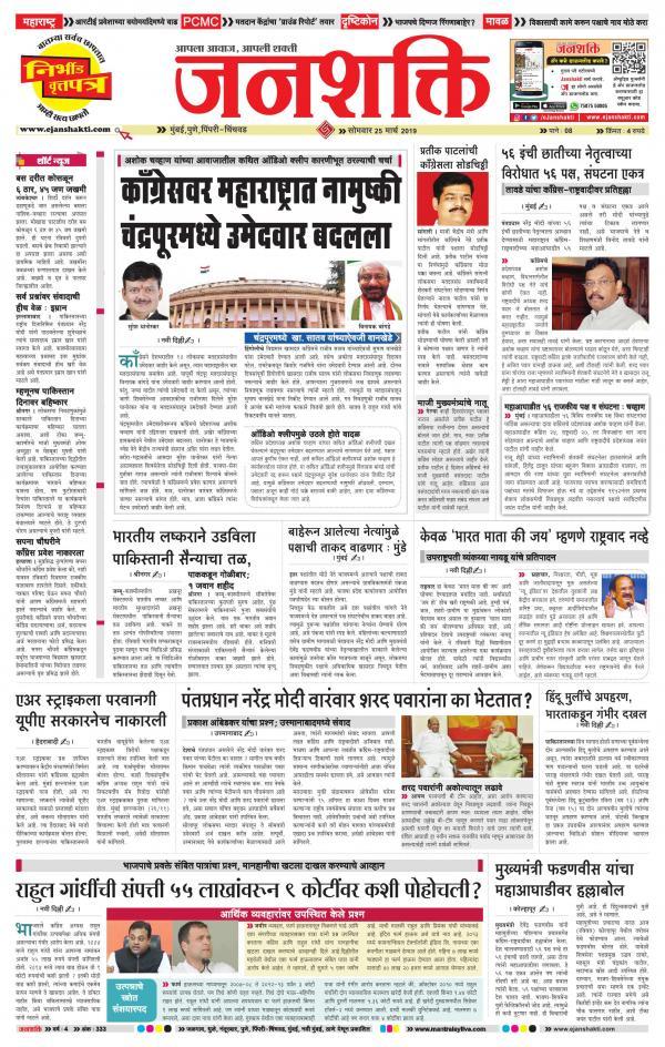 Pune Janshakti