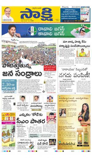 Sakshi Telugu Daily Andhra Pradesh, Mon, 25 Mar 19