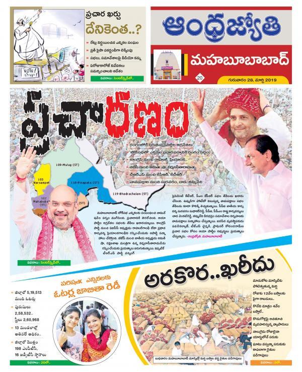 Mahabubabad e-newspaper in Telugu by Andhra Jyothy Telugu Daily