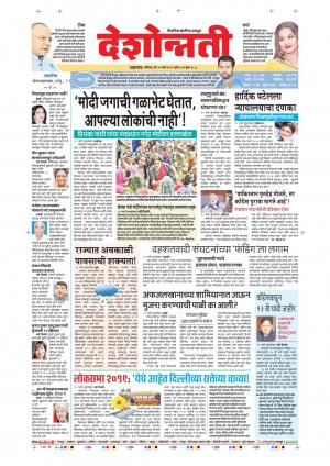 Dhule-Nandurbar