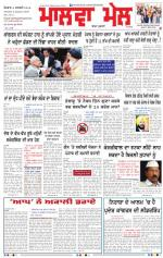 Malwa Mail Online - Read on ipad, iphone, smart phone and tablets
