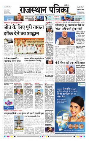 Hindi news paper available in bangalore