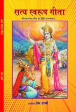 Mantra Stotra Sangraha - Telugu e-book in Telugu by Sri Sudha