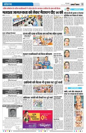 Dainik jagran hindi news jharkhand koderma
