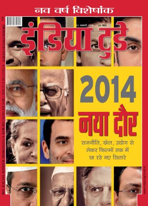 India Today Hindi -15th January 2014 - Read on ipad, iphone, smart phone and tablets.