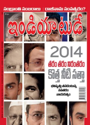 India Today Telugu-14th January 2014 - Read on ipad, iphone, smart phone and tablets.