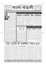 bangla bangalii - Read on ipad, iphone, smart phone and tablets.