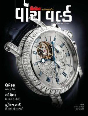Watch World - Gujarati - Read on ipad, iphone, smart phone and tablets.