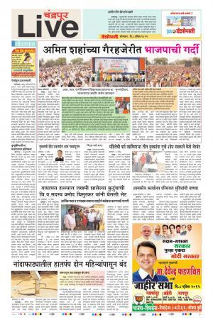 Chandrapur Live