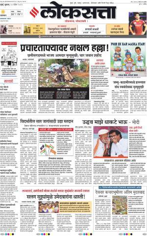 Loksatta Mumbai e-newspaper in Marathi by Loksatta
